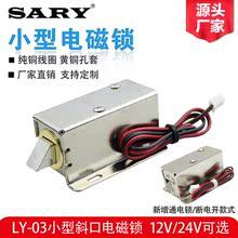 03小型电控锁柜门锁电子锁电锁电磁阀直流12V 电磁锁LY 24V插销锁