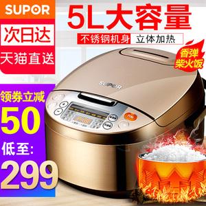 SUPOR/苏泊尔 CFXB50FC833-75智能电饭煲锅5L正品家用3-4-5-6-8人
