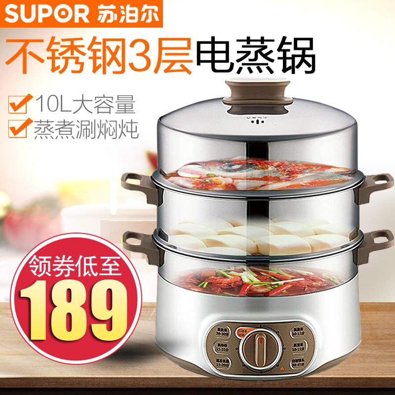 電蒸鍋大容量雙層