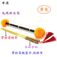Shenao children's old man wool ball flower stick fitness beginners old school flower stick