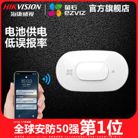 Hikvision fluorite T5 wireless curtain infrared detector with A1C