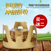 Alcohol stove outdoor cooking tea vaporizer portable windproof solid liquid dual-use field stove stove stove supplies