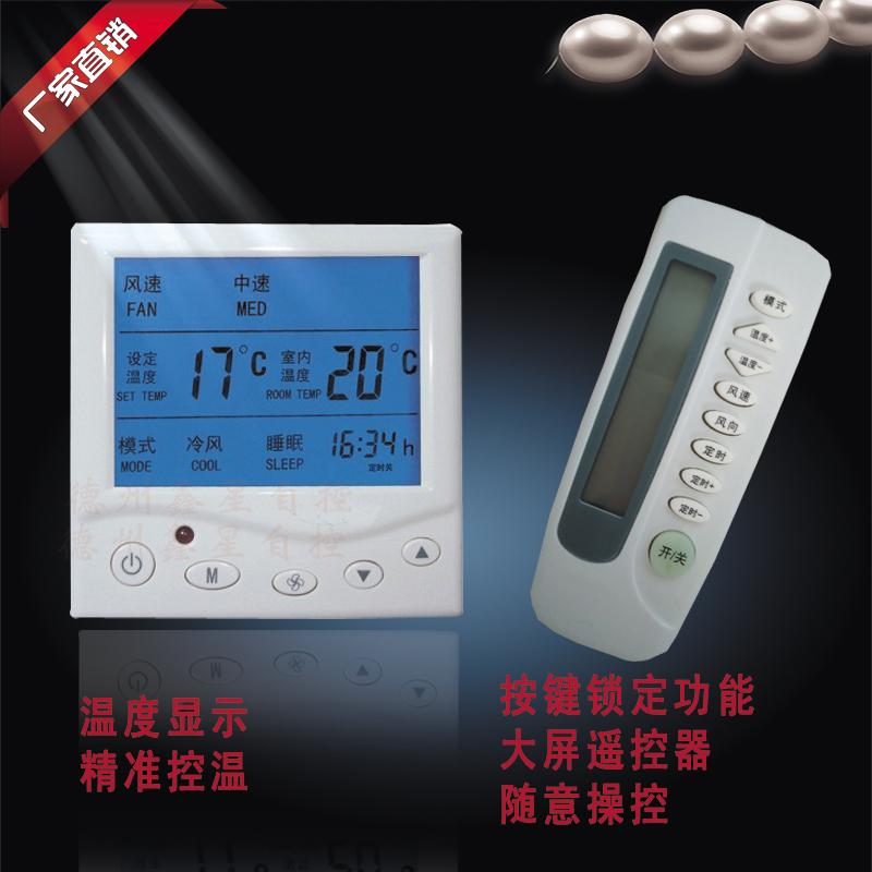 中央空调液晶温控器 空调控制面板  中央空调温控开关 风盘调节