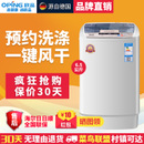 全自動波輪洗衣機7公斤