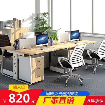 长沙办公家具职员办公桌椅组合单人2人4人屏风工作卡位员工电脑桌网上商城