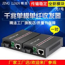 精连JL-SC1003AB千兆单模单纤光纤收发器 网络光电转换器一对包邮