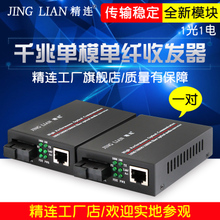 网络光端机光电转换器一对 包邮 精连新款 千兆光纤收发器单模单纤