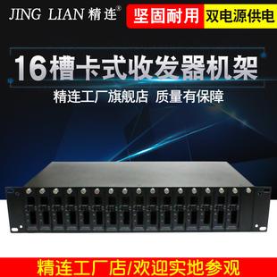 精连 16槽双电源光纤收发器机槽 光电转换器机架机箱 插卡式通用