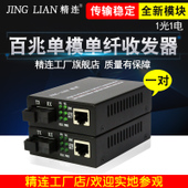 精连 JL-3100AB百兆单模单纤光纤收发器网络光电转换器光端机一对