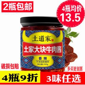 土道家大块牛肉酱土家牛肉黄豆酱拌饭拌面酱240g宜昌三峡特产