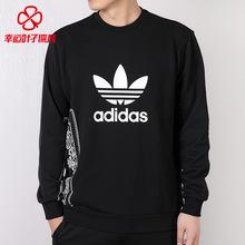 Adidas阿迪达斯三叶草男装2018秋冬季运动服圆领卫衣套?#39134;繢V2013
