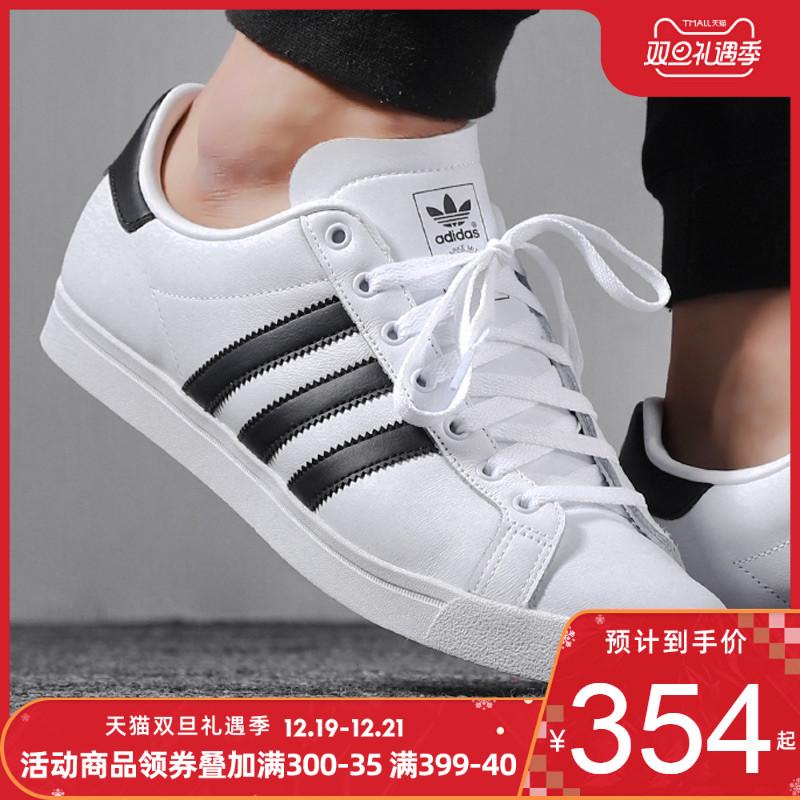 Adidas阿迪达斯三叶草男鞋板鞋2019秋冬季新款运动鞋鞋子白休闲鞋
