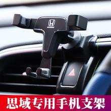 十代思域车载手机支架本田专用汽车内改装手机导航架出风口卡扣式