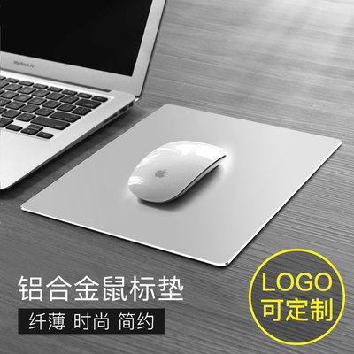 笔记本金属鼠标垫 铝合金小号女生游戏办公超大硬mac电脑铝制定制 铝制鼠标垫 学生鼠标垫 苹果鼠标垫 简约款