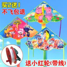 风筝儿童 潍坊儿童卡通风筝包邮三角微风小猪佩奇风筝 汪汪队风筝