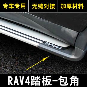 丰田RAV4踏板包角13 15款荣放RAV4原厂脚踏板配件胶头黑塑料堵头