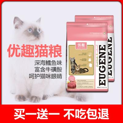 买1送1猫粮成年猫粮幼猫粮优趣10成猫猫粮1.5kg赠后共6斤25省包邮