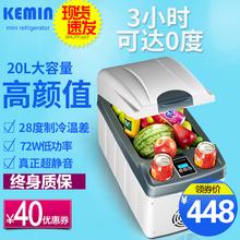 科敏20L雙核車載冰箱車家兩用迷你小冰箱小型家用宿舍學生冷暖器