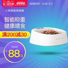 小佩智能狗碗狗狗用品狗狗智能碗狗食盆自动称重陶瓷猫碗食盆