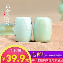 九宝琥珀两个一组1012mm天然绿松石桶珠对珠隔珠男女