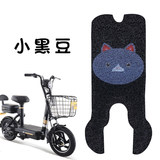 New day TDT494Z small black bean electric car pedal pad small black bean long foot pad foot pad wire ring foot pad
