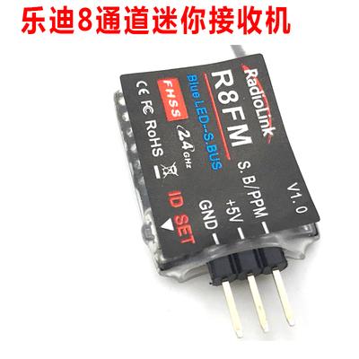 乐迪 R8FM R8EF 2.4G航模遥控器T8FB 八通道迷你接收机 接收器