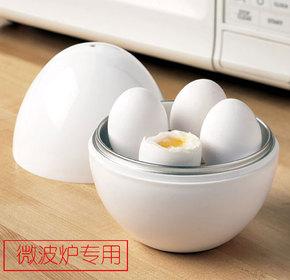 微波炉蒸蛋器专用 圆形蒸蛋器蒸煮蛋容器煮蛋器 可放四枚鸡蛋包邮