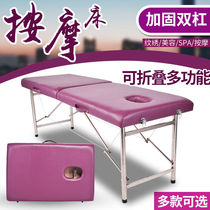 Lit de beauté pliable Portable Point de départ lit de massage lit de massage Thérapie du feu lit de tatouage lit de physiothérapie Portable