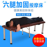 Portable portable collapsible body bed beauty bed tattoo bed folding acupuncture massage bed original point massage bed