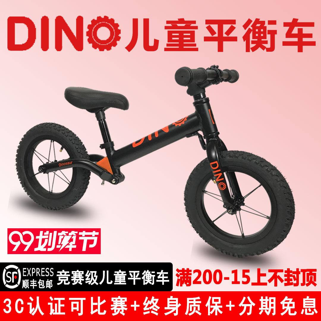 小恐龙dino儿童平衡车无脚踏1-3-6岁小孩宝宝溜溜滑步滑行自行车