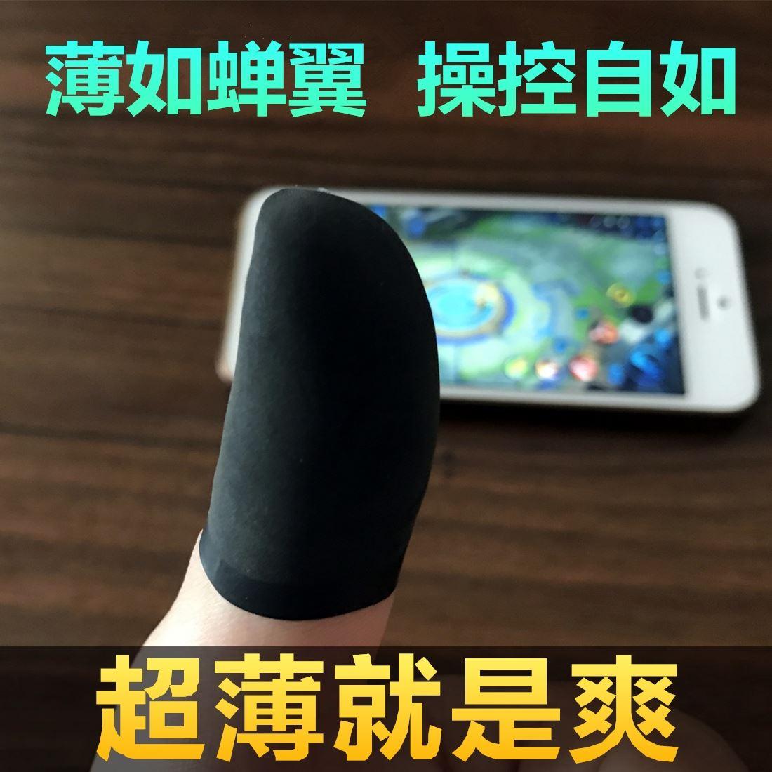 加厚超薄游戏触屏拇指套手指胶皮透气弹琴大号触屏男士手游新款防