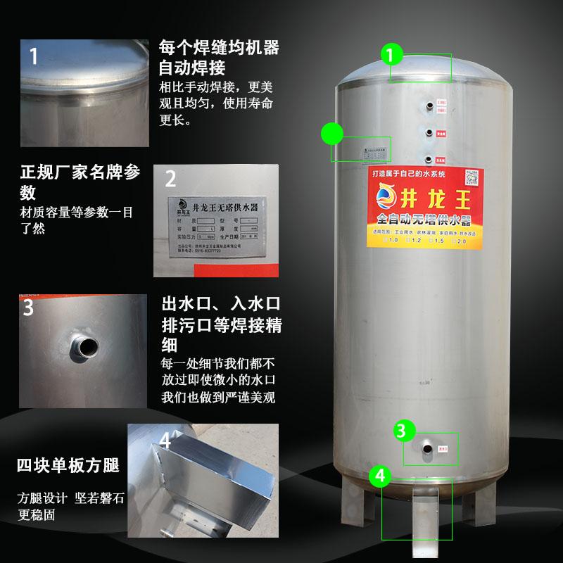 井龙王家用压力罐无塔供水器压力罐全自动304不锈钢水箱增压水泵