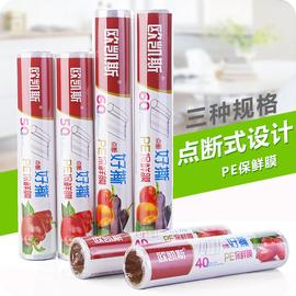 家用一次性PE保鲜膜 厨房冰箱食品水果包装膜点断式食物冷藏用膜图片