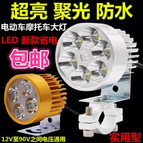 电动车灯超亮led大灯强光摩托车三轮车外置大灯改装强光射灯12v60