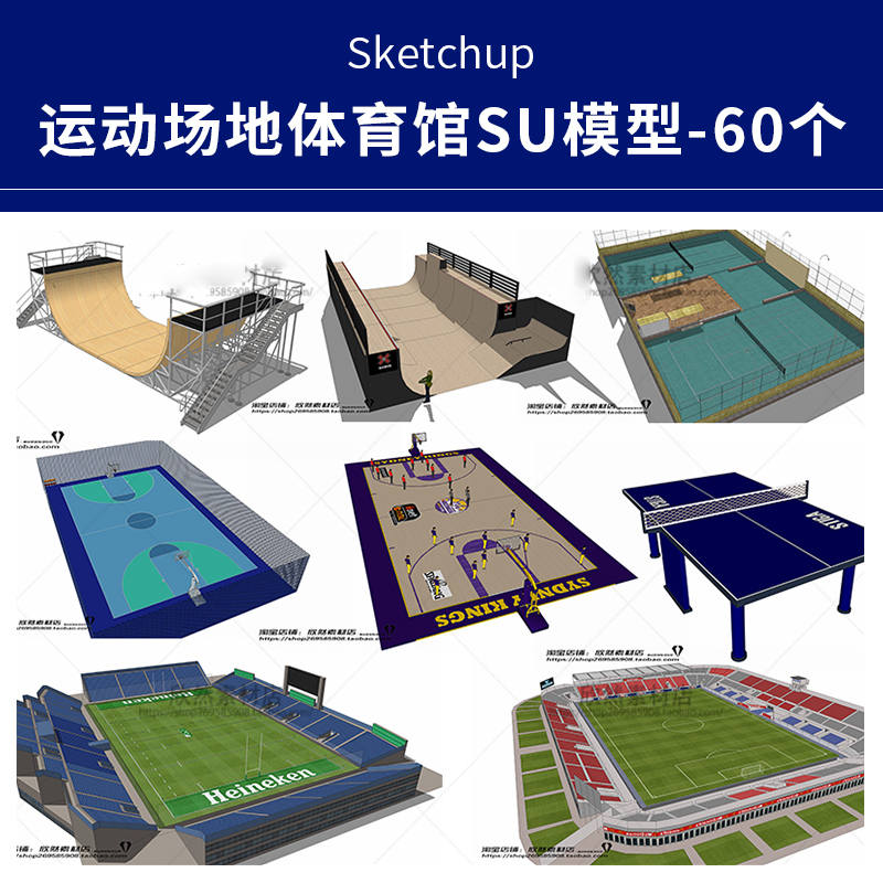 S257健身运动场地体育馆足网球操场室内外设计su草图大师景观模型