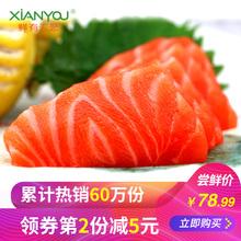 鲜有汇聚进口冰鲜三文鱼刺身中段日料拼盘生鱼片新鲜即食海鲜水产