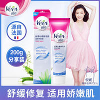 Veet / Wei Ting hair removal cream 腋 lower leg hair non-pubic hair private parts to hair cream male and female students are not permanent