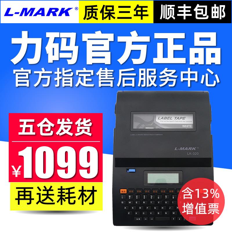力码线号机LK-320号码管打码机热缩管线号打印机PVC线套管打号机线管打印机LK-320P可连电脑标签打印线号机