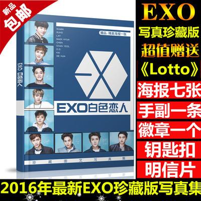 新品包邮 EXO高清白色恋人珍藏版写真集 送海报手幅钥匙扣明信片