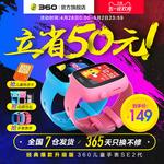 360儿童电话手表SE男女孩电话手表智能通话手机gps定位儿童学生