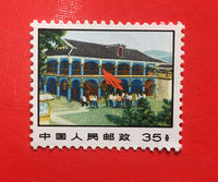 General ticket 319 ordinary stamps R Pu 14 Zunyi conference 35 minutes new genuine