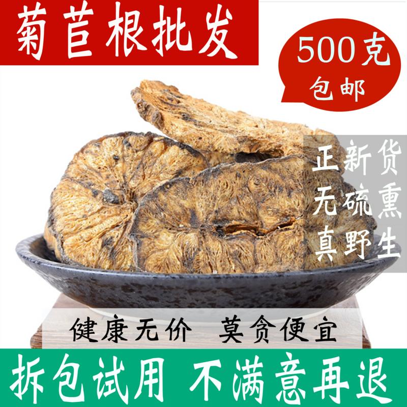 中药材正品菊苣根茶 菊苣茶非同仁堂特级 500g降搭配栀子泡茶尿酸