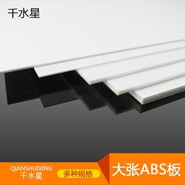 ABS板 模型板材定制 改造板 diy手工制作材料 2mm abs板材塑料板图片