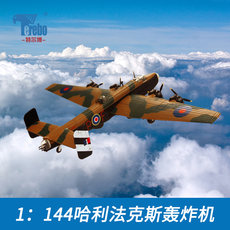 Telbo 1: 144 Halifax bomber model World War II aircraft model alloy finished Halifax
