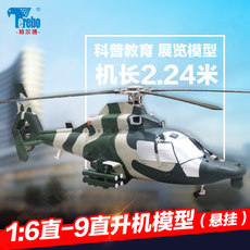 Telbo 1: 6 Straight 9 Straight 19 Wuzhi Ten Armed Helicopter Model Large Aircraft Popular Science Exhibition Airshow Customization