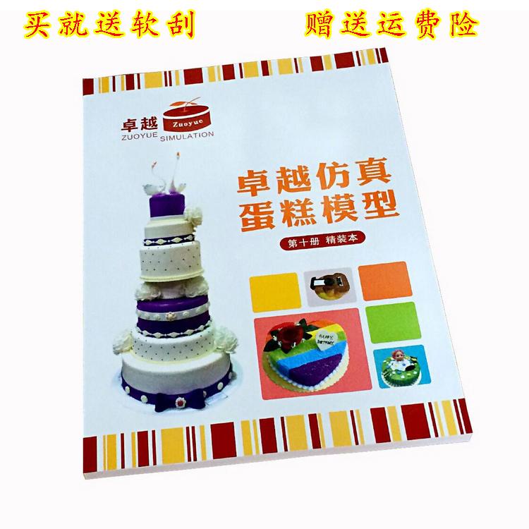 生日蛋糕图册书2017蛋糕图片书精装本水果仿真蛋糕模型书包邮
