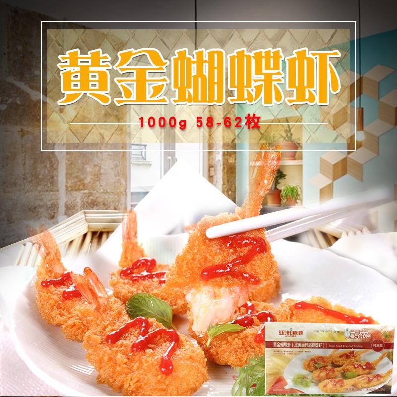 亚洲渔港黄金蝴蝶虾 面包屑蝴蝶虾 裹粉蝴蝶虾 海鲜油炸小吃 60只