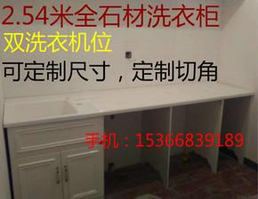 2.54米洗衣柜非标定制切角定制任何尺寸 双洗衣机滚筒洗衣机柜