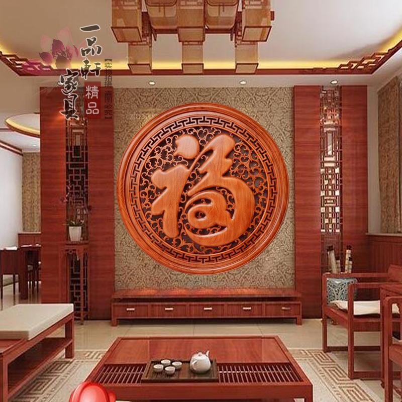 红木挂件客厅