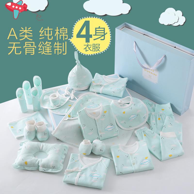 新生婴儿儿衣服套装纯棉礼盒春秋初生刚出生宝宝春装母婴用品大全